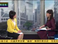 尹乃菁:美国务卿访问日韩 宣示意义更高