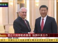 习近平会晤美国务卿 促中美关系建设性发展