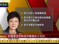 朴槿惠接受韩国检方调查 是否受贿成焦点