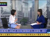 中美领导人将会晤 新型大国关系受瞩目