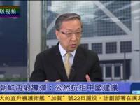 朝鲜再试射导弹 半岛局势越来越危险