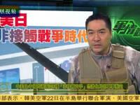 """中美日""""非接触交手""""恐激化局部军事冲突"""