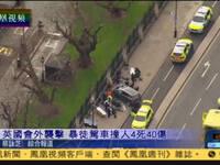 英国伦敦恐袭致4死 凶徒驾车高速冲撞路人