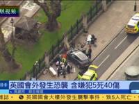 英国国会恐袭事件已致5死40伤 嫌犯被击毙