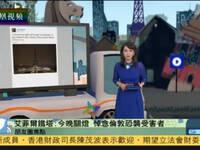 伦敦发生恐怖袭击事件 一名中国女游客受伤