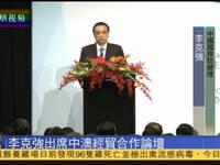 李克强出席中澳经贸合作论坛