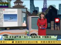 美军B-1B战略轰炸机闯入东海 中方警告驱离