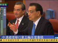 中澳总理举行第五轮年度会晤 促对话解决分歧