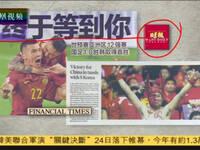 世预赛亚洲区12强赛 国足1比0胜韩取得首胜