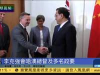 中澳总理将举行会谈 共同见证签署多项文件