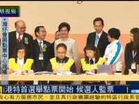 香港特首选举点票工作开始 候选人上台监票