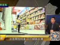 日副大臣访台施压 要求开放进口核灾食品