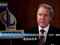 专访美国前国防部长威廉-科恩