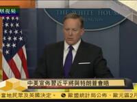 中美宣布习近平将与美国总统特朗普会晤
