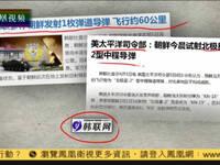 韩媒:朝鲜发射1枚弹道导弹 飞行约60公里