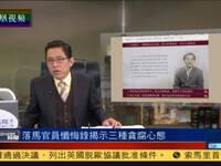 落马官员忏悔录揭示三种贪腐心态