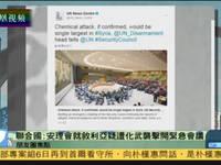 安理会就叙利亚疑遭化武袭击召开紧急会议