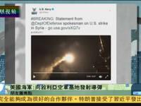 美军向叙利亚空军基地发射战斧巡航导弹