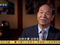 专访西藏自治区主席齐扎拉(下集)