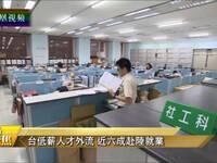 台湾低薪人才外流 近六成赴大陆就业