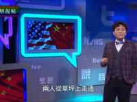 中美领导人会晤新风格