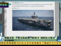 """美航母战斗群突然驶向朝鲜半岛 分析指要打""""持久战"""""""