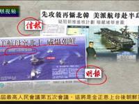 """美航母突北上威慑朝鲜 防""""太阳节""""有异动"""