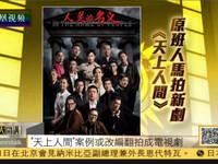 《人民的名义》原班人马将拍新剧《天上人间》