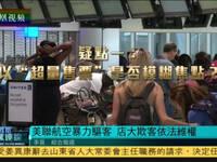 """美联航暴力驱逐乘客 中美民众""""同仇敌忾"""""""
