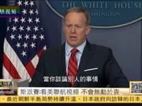 白宫就美联航暴力赶客事件发声 逾11万人请愿促调查