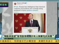 普京称接获情报:有人正策划在叙利亚发动化武袭击