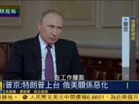 特朗普:叙利亚化武事件俄方不可能不知情