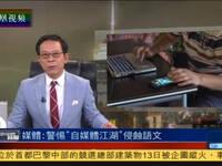 """光明日报:警惕""""自媒体江湖""""侵蚀语文"""