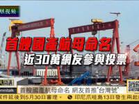 """中国首艘国产航母已刷海军灰漆 网友建议命名""""台湾号"""""""