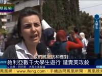 叙利亚数千大学生游行示威 谴责美对叙军事行动