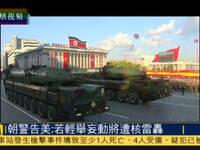 """美媒:美军导弹舰赴朝准备""""先发制人"""""""