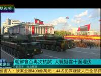 朝鲜副外相:朝方会在必要时刻再次进行核试验