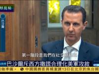 叙政府军:国际联军空袭击中IS毒气设施