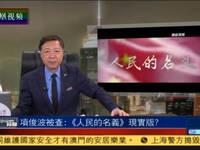 保监会主席项俊波接受调查 曾为反腐剧编剧