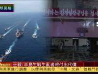 王毅:朝鲜半岛生战生乱者将付出代价