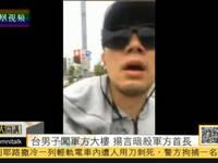 男子翻墙闯入台湾军方大楼 网络直播称要暗杀军事首长