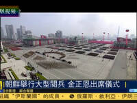 朝鲜举行太阳节阅兵式 金正恩未讲话引疑惑