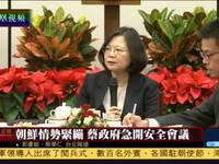 朝鲜半岛局势紧张 蔡政府召开会议讨论应对