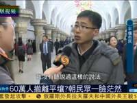 """朝鲜民众闻听""""60万市民撤离平壤""""一脸茫然"""