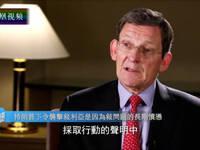 专访美国前副国务卿格罗斯曼