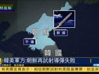 朝鲜再射导弹 美国官员:不是洲际导弹