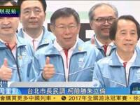 台北市长民调 柯文哲险胜朱立伦