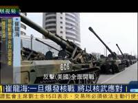 崔龙海:一旦爆发核战 将以核武应对