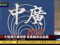 台湾中广广播两频道遭停播 国民党批绿营政治追杀