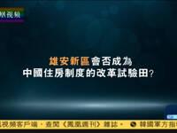 雄安新区会否成为中国住房制度的改革试验田